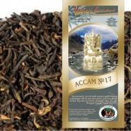 Чай Ассам №17