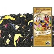 Чай Грезы султана (чёрный)